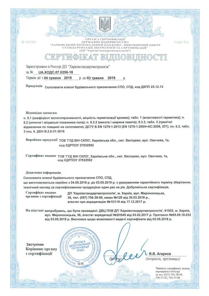 Сертификат на Стеклопакет