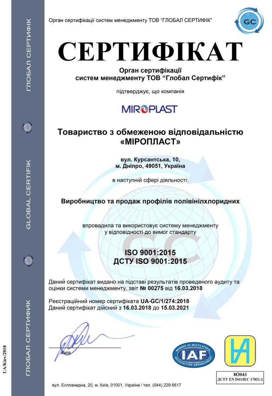 Орган сертифікації систем менеджм